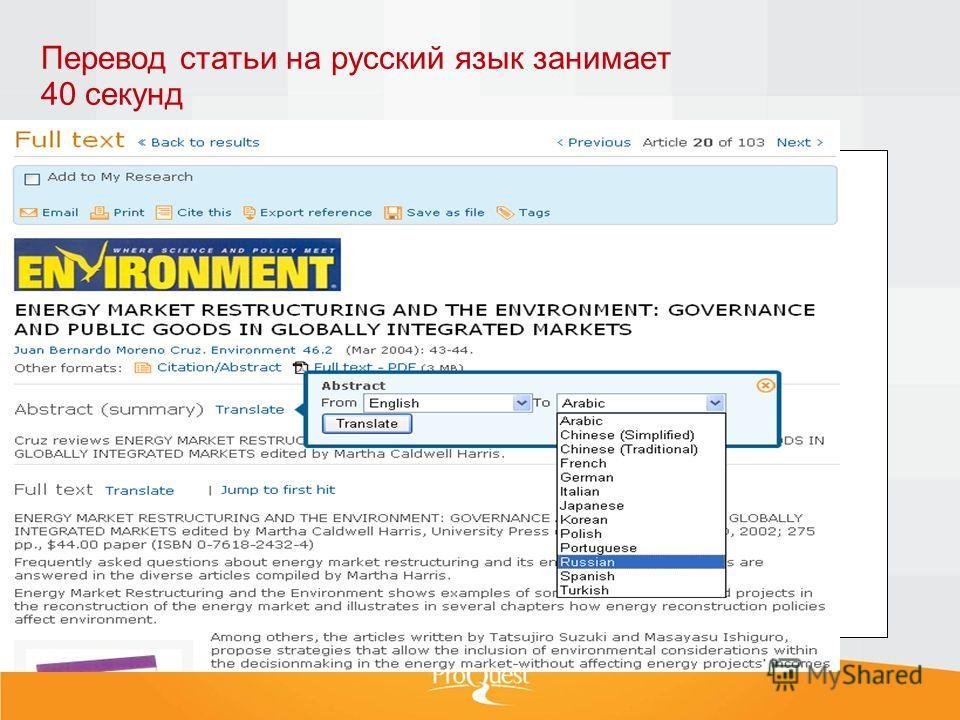 Перевод статьи на русский язык занимает 40 секунд
