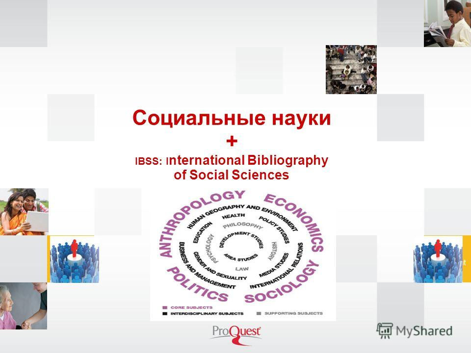 Социальные науки + IBSS: I nternational Bibliography of Social Sciences