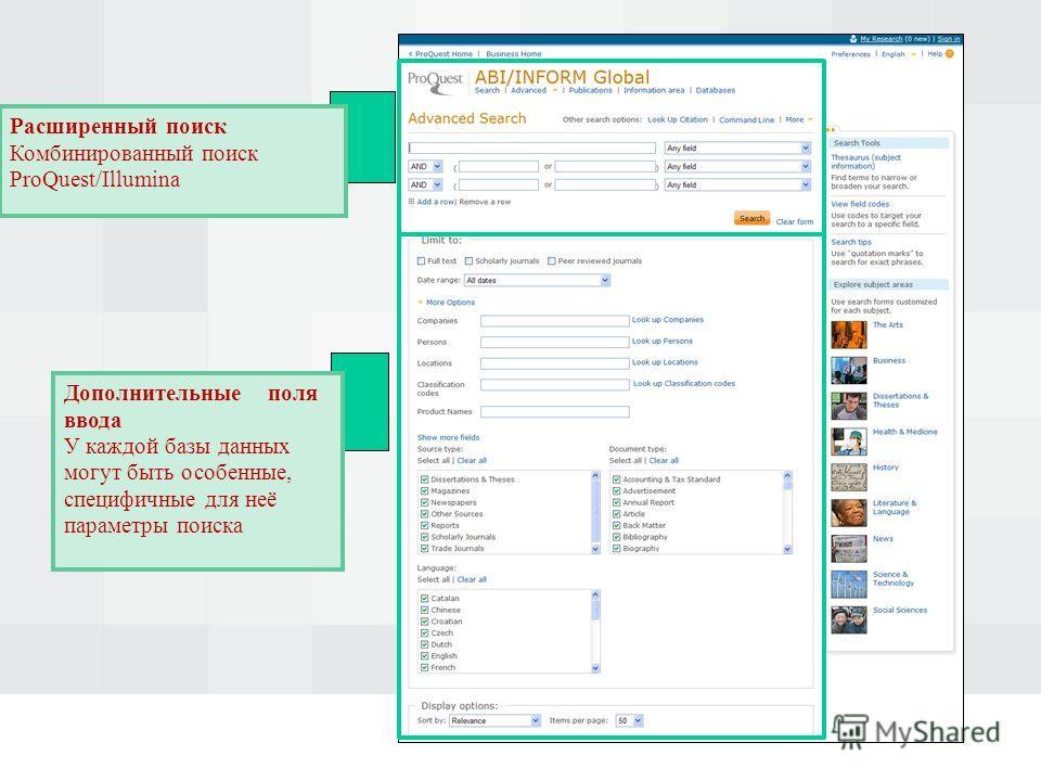 3434 Дополнительные поля ввода У каждой базы данных могут быть особенные, специфичные для неё параметры поиска Расширенный поиск Комбинированный поиск ProQuest/Illumina