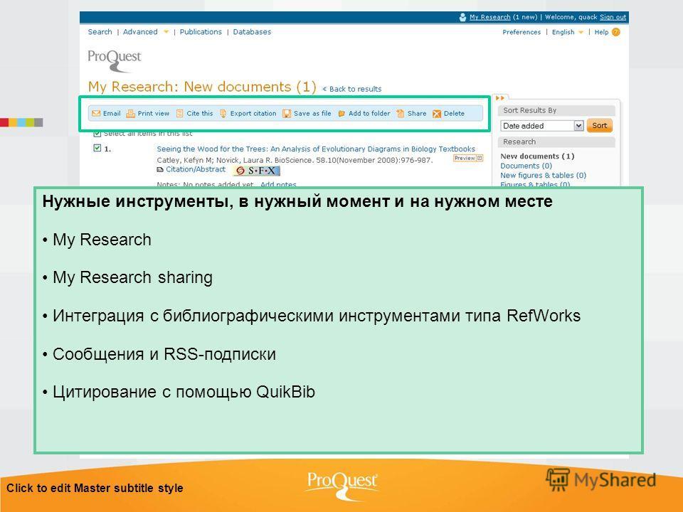 Click to edit Master subtitle style Нужные инструменты, в нужный момент и на нужном месте My Research My Research sharing Интеграция с библиографическими инструментами типа RefWorks Сообщения и RSS-подписки Цитирование с помощью QuikBib