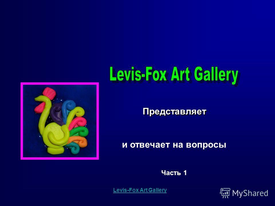 Представляет Levis-Fox Art Gallery и отвечает на вопросы Часть 1