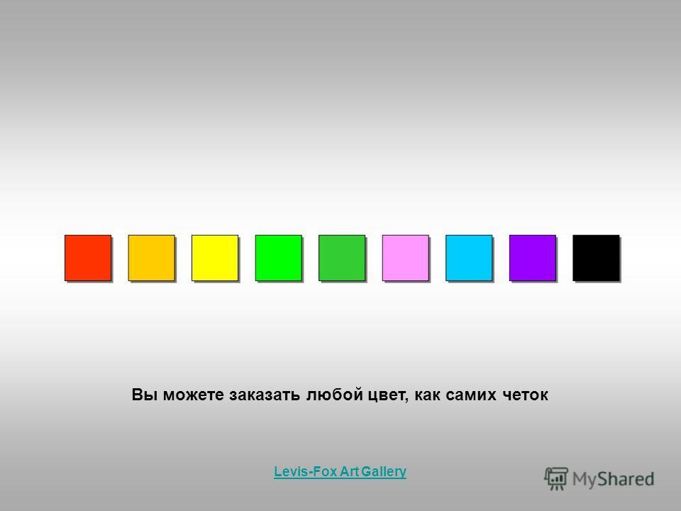 Вы можете заказать любой цвет, как самих четок