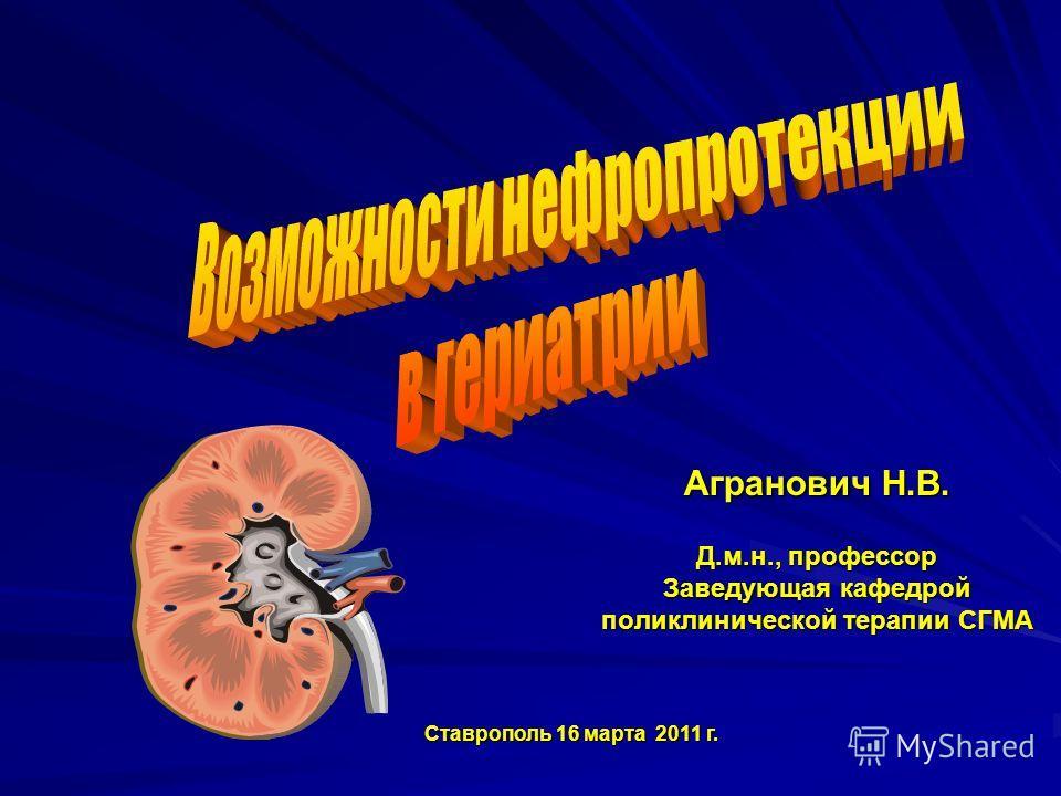 Агранович Н.В. Д.м.н., профессор Заведующая кафедрой поликлинической терапии СГМА Ставрополь 16 марта 2011 г.