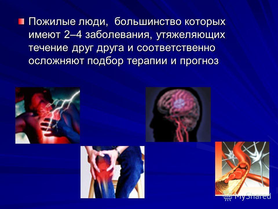 Пожилые люди, большинство которых имеют 2–4 заболевания, утяжеляющих течение друг друга и соответственно осложняют подбор терапии и прогноз