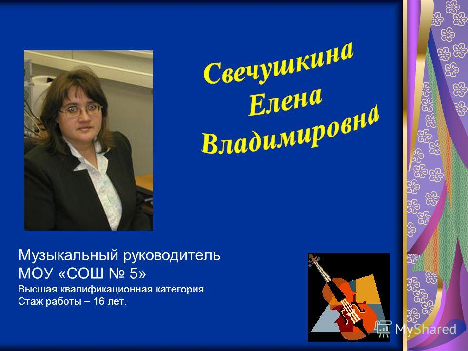 1 Музыкальный руководитель МОУ «СОШ 5» Высшая квалификационная категория Стаж работы – 16 лет.