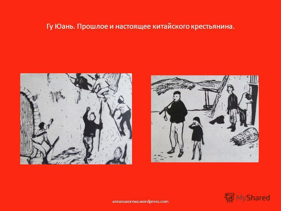 Гу Юань. Прошлое и настоящее китайского крестьянина. annasuvorova.wordpress.com