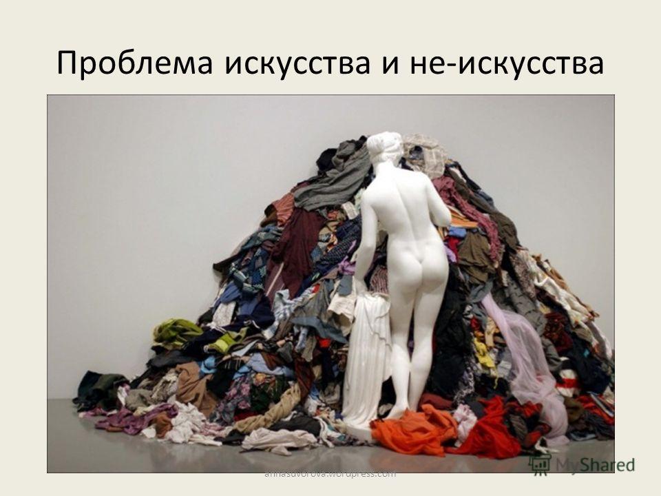Проблема искусства и не-искусства annasuvorova.wordpress.com