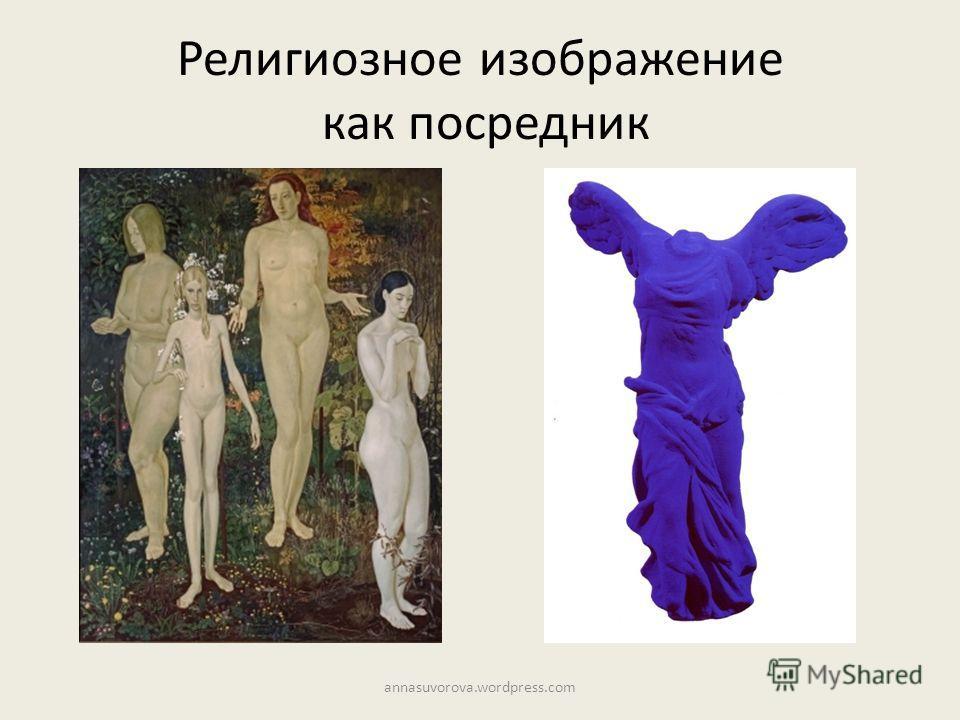 Религиозное изображение как посредник annasuvorova.wordpress.com