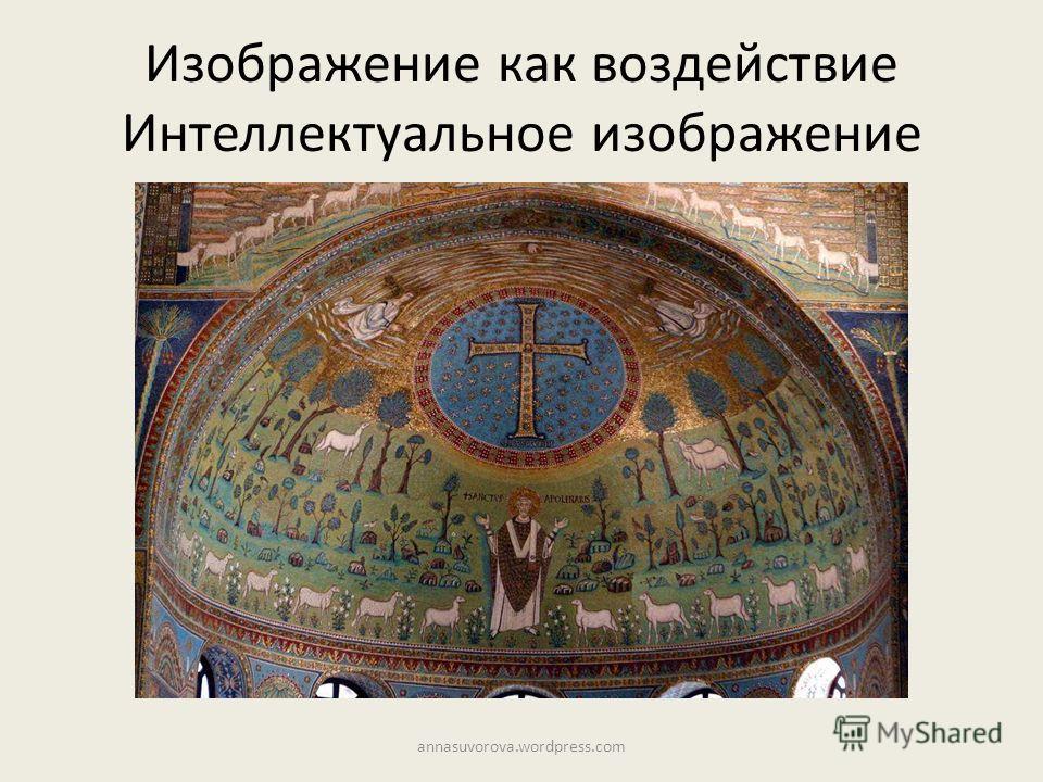 Изображение как воздействие Интеллектуальное изображение annasuvorova.wordpress.com