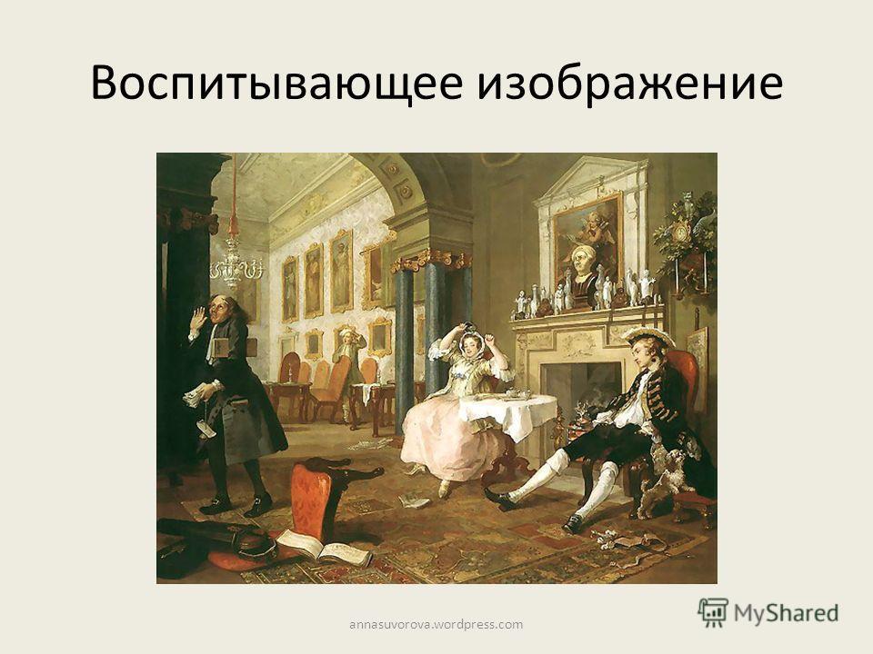 Воспитывающее изображение annasuvorova.wordpress.com