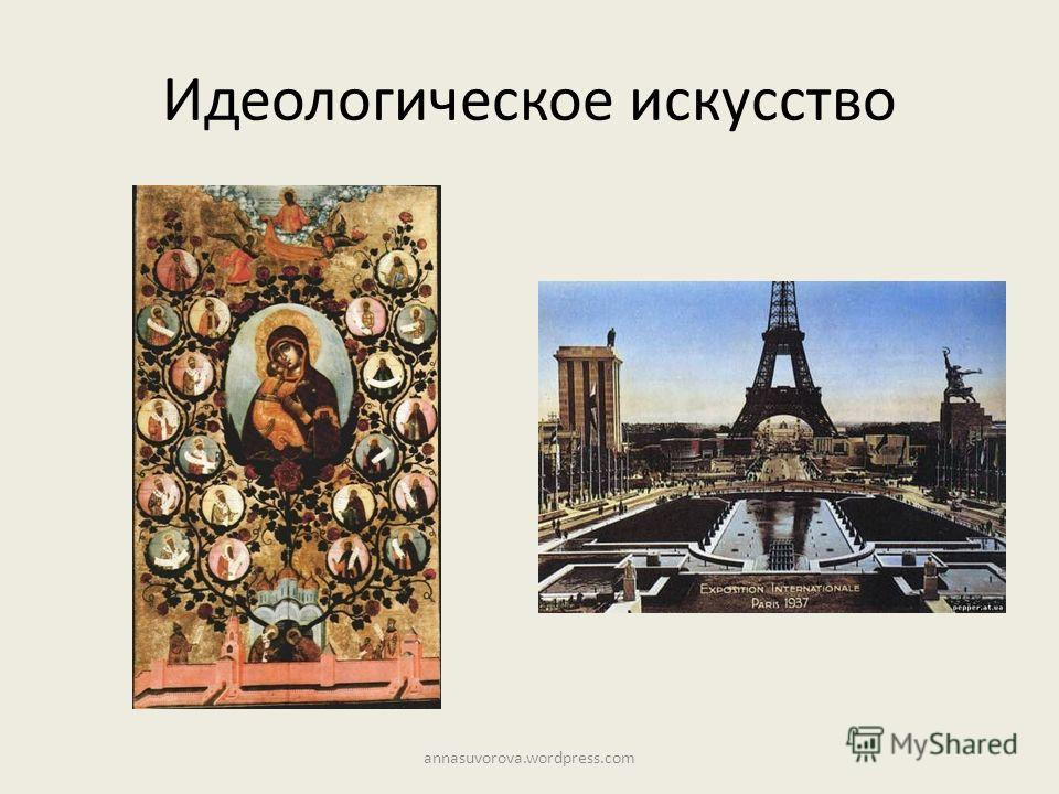 Идеологическое искусство annasuvorova.wordpress.com