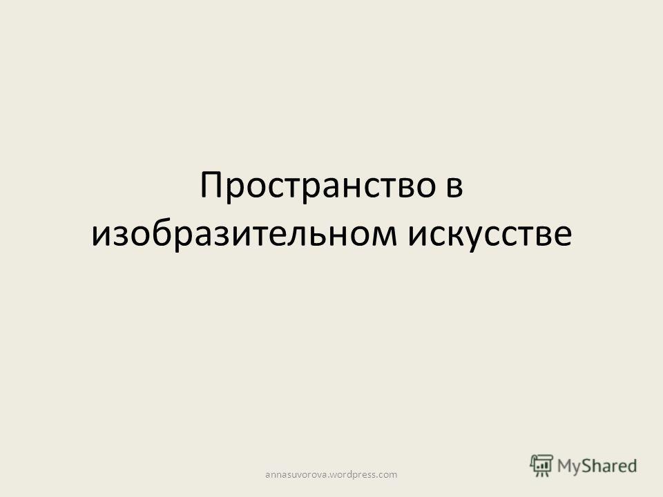 Пространство в изобразительном искусстве annasuvorova.wordpress.com