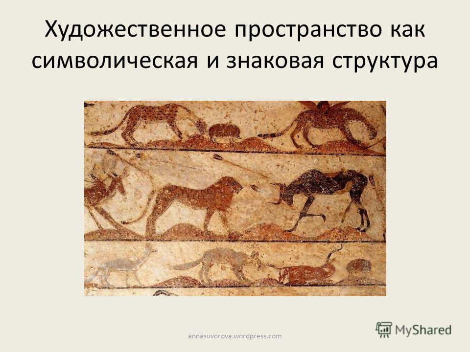 Художественное пространство как символическая и знаковая структура annasuvorova.wordpress.com