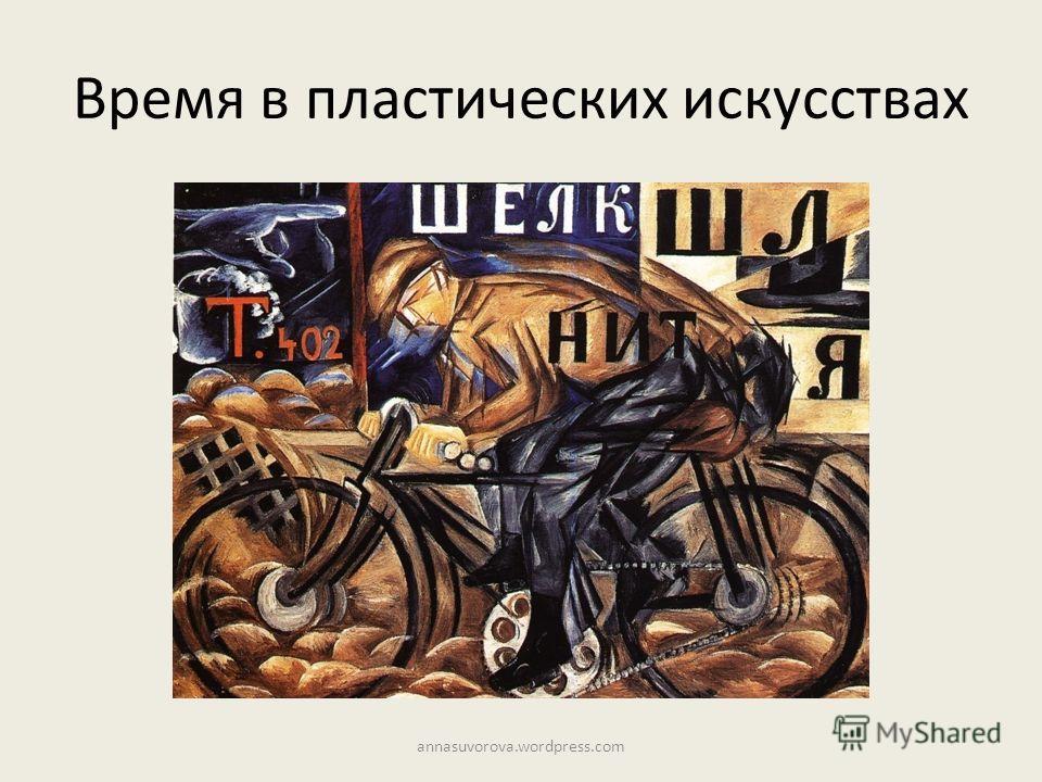 Время в пластических искусствах annasuvorova.wordpress.com