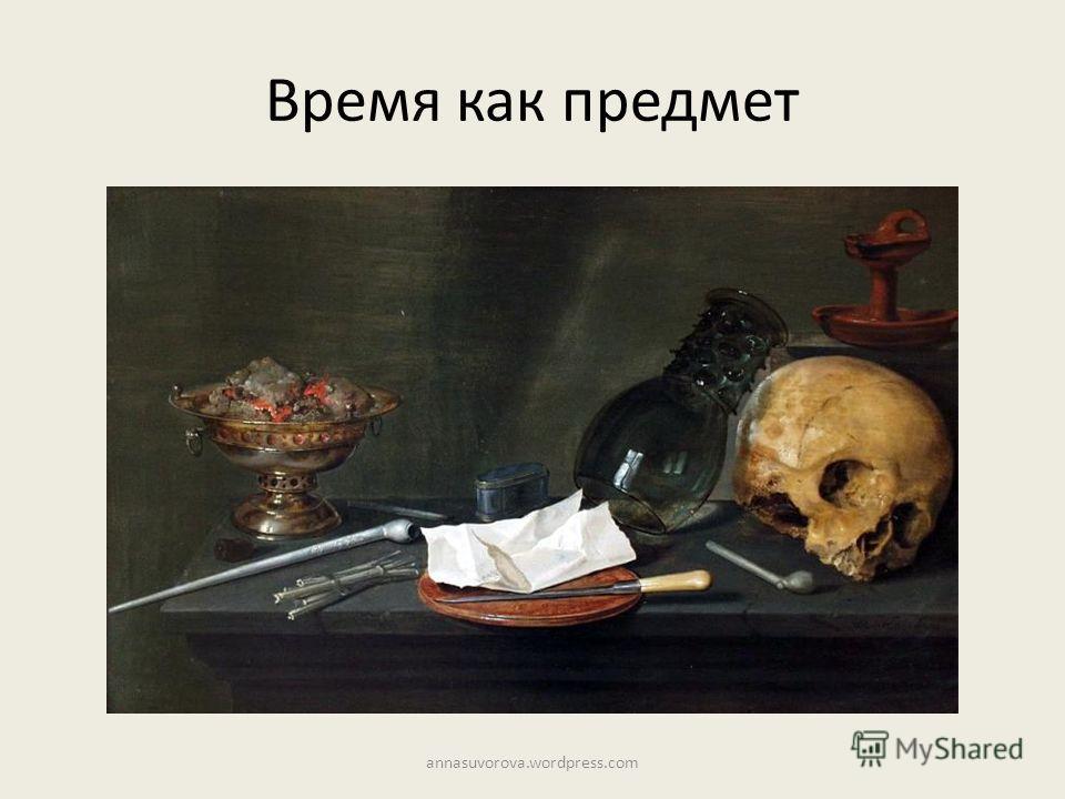 Время как предмет annasuvorova.wordpress.com