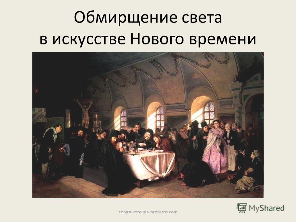 Обмирщение света в искусстве Нового времени annasuvorova.wordpress.com