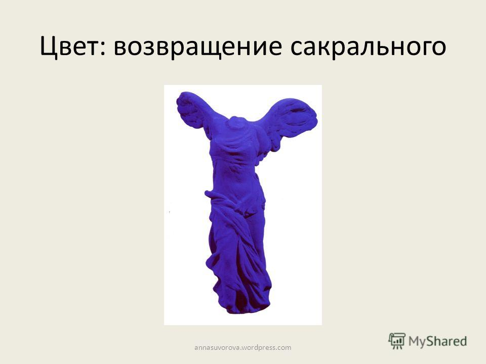 Цвет: возвращение сакрального annasuvorova.wordpress.com