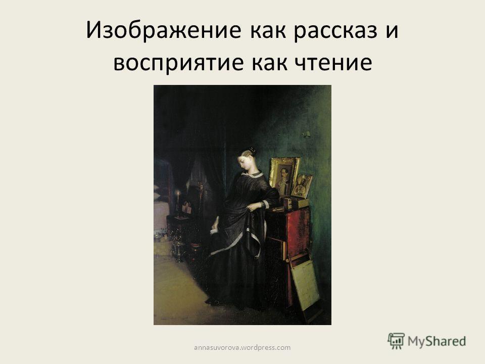 Изображение как рассказ и восприятие как чтение annasuvorova.wordpress.com