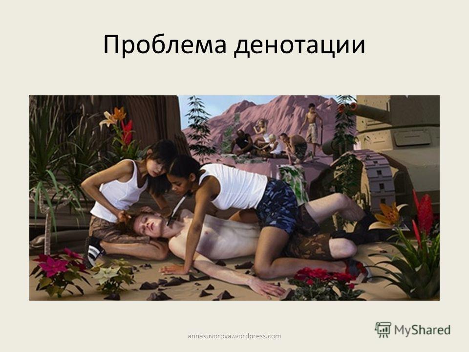 Проблема денотации annasuvorova.wordpress.com