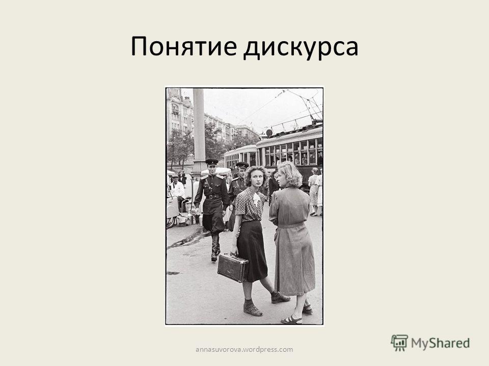 Понятие дискурса annasuvorova.wordpress.com