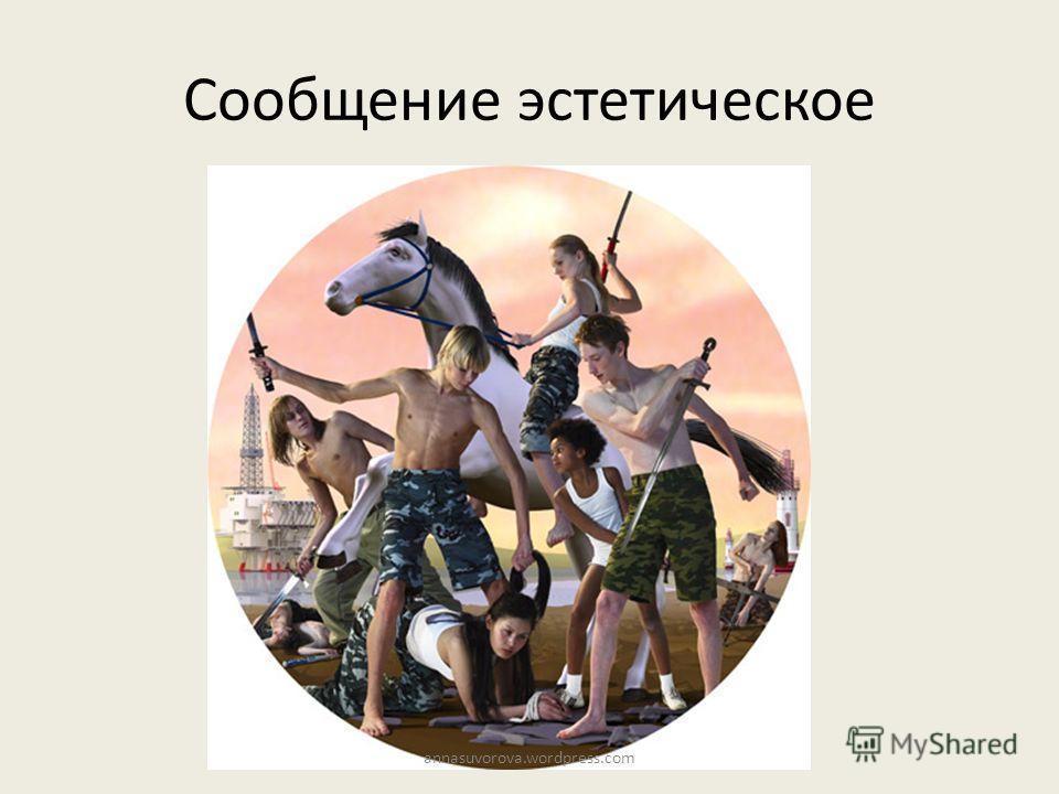 Сообщение эстетическое annasuvorova.wordpress.com