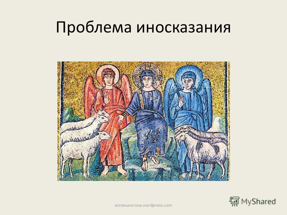 Проблема иносказания annasuvorova.wordpress.com