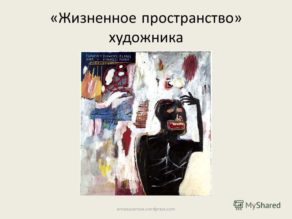 «Жизненное пространство» художника annasuvorova.wordpress.com