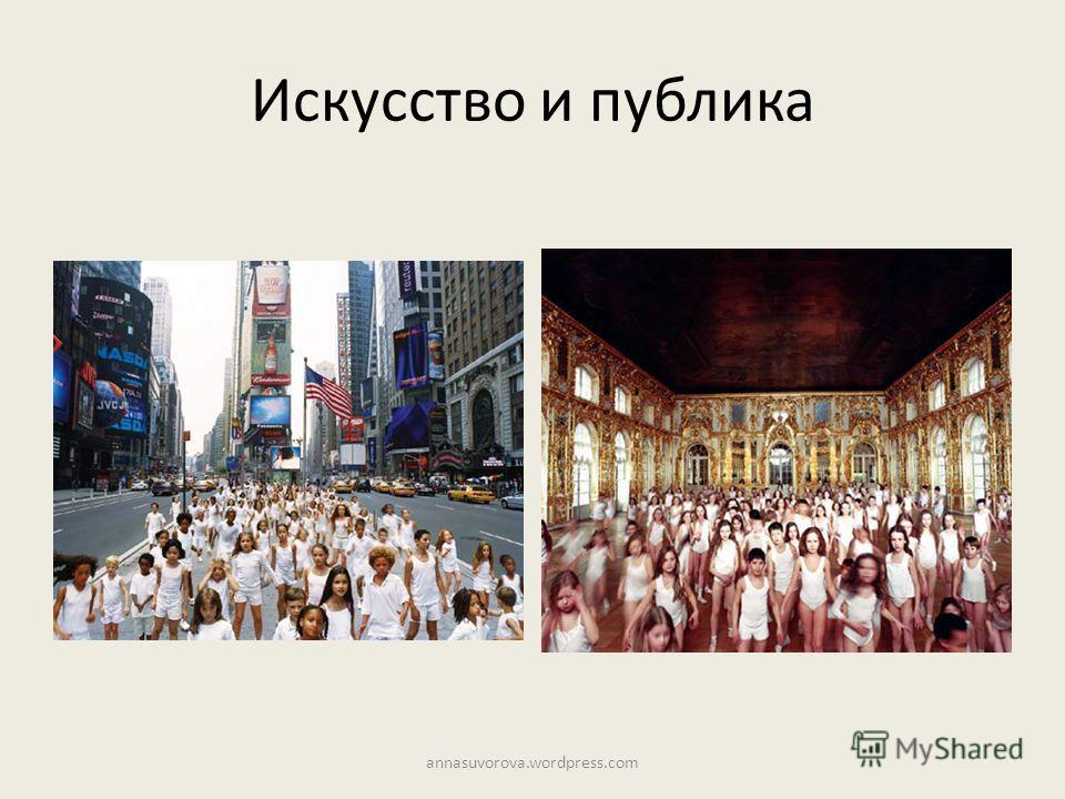Искусство и публика annasuvorova.wordpress.com