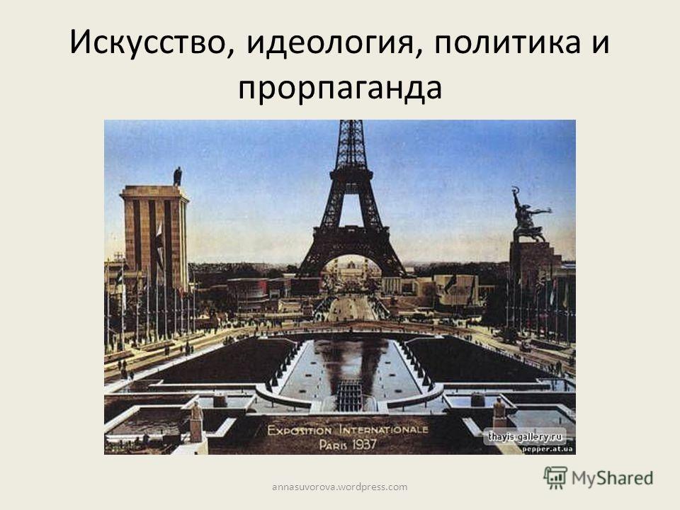 Искусство, идеология, политика и прорпаганда annasuvorova.wordpress.com