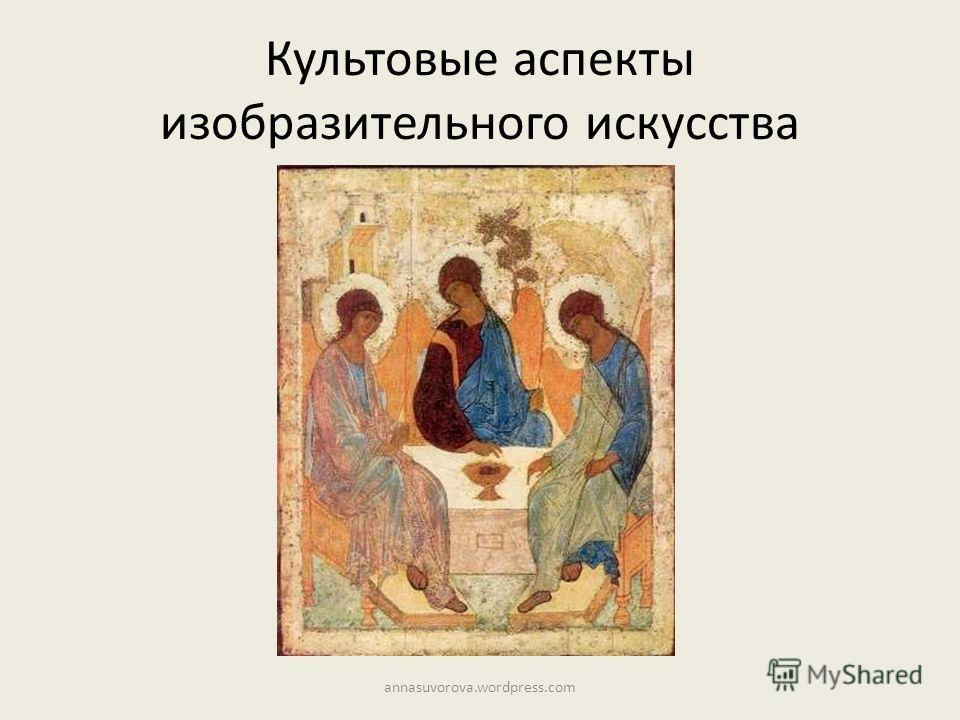 Культовые аспекты изобразительного искусства annasuvorova.wordpress.com