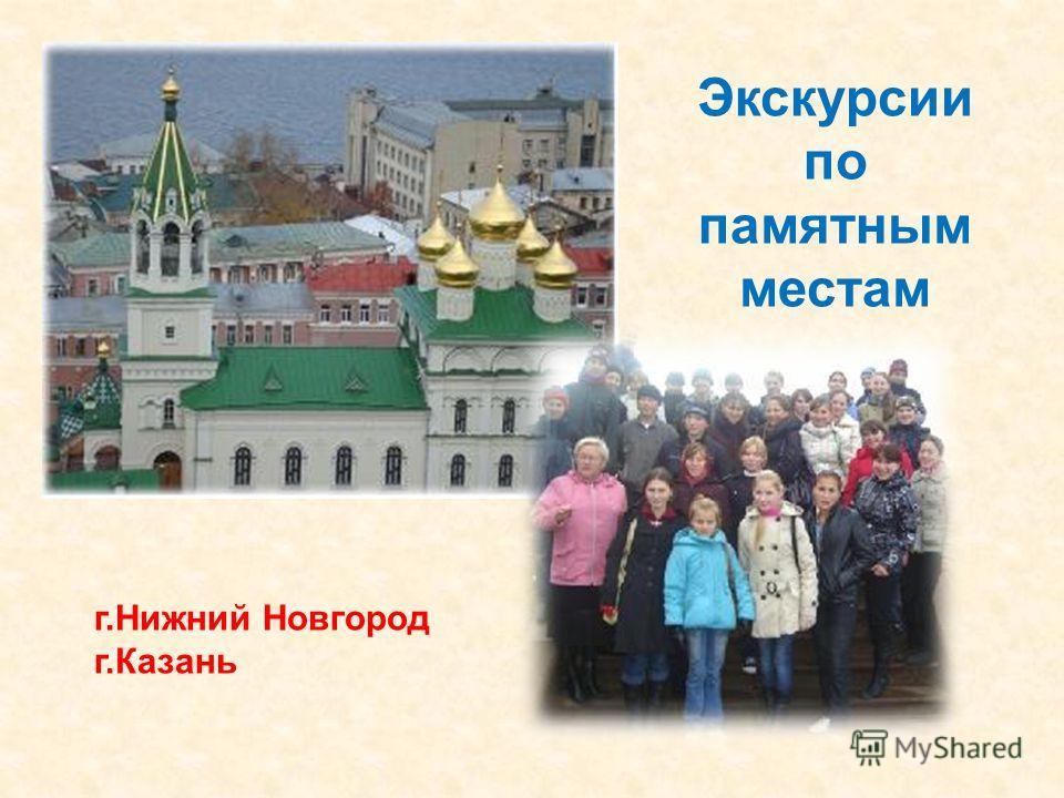 Экскурсии по памятным местам г.Нижний Новгород г.Казань