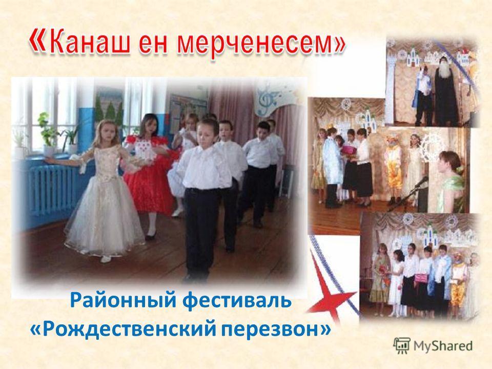 Районный фестиваль «Рождественский перезвон»