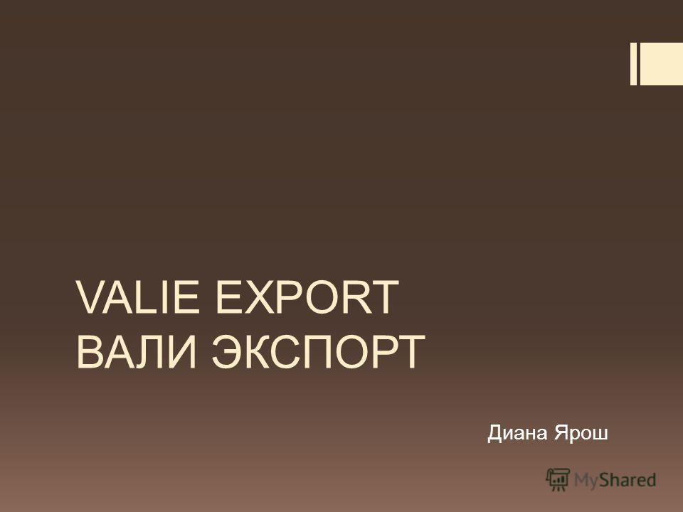 VALIE EXPORT ВАЛИ ЭКСПОРТ Диана Ярош