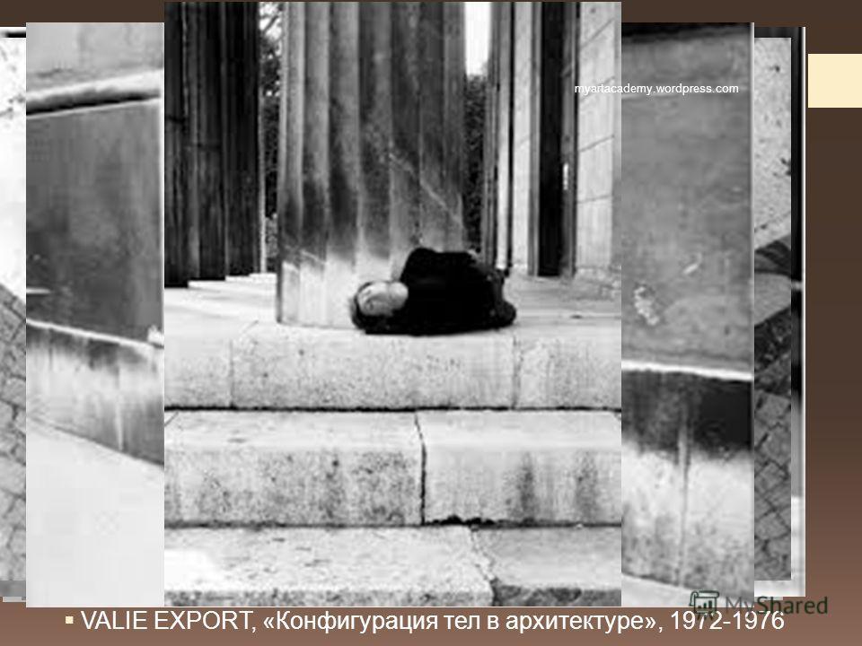 VALIE EXPORT, «Конфигурация тел в архитектуре», 1972-1976 myartacademy.wordpress.com