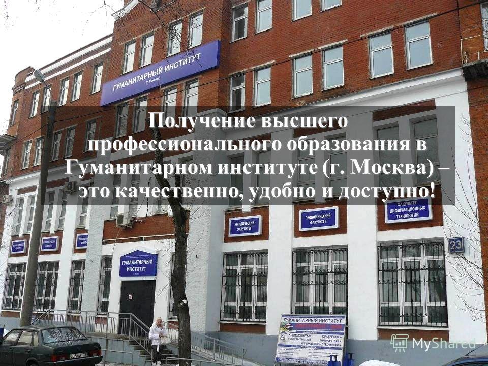 Получение высшего профессионального образования в Гуманитарном институте (г. Москва) – это качественно, удобно и доступно!