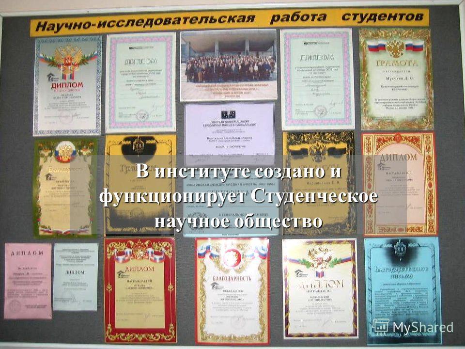 В институте создано и функционирует Студенческое научное общество