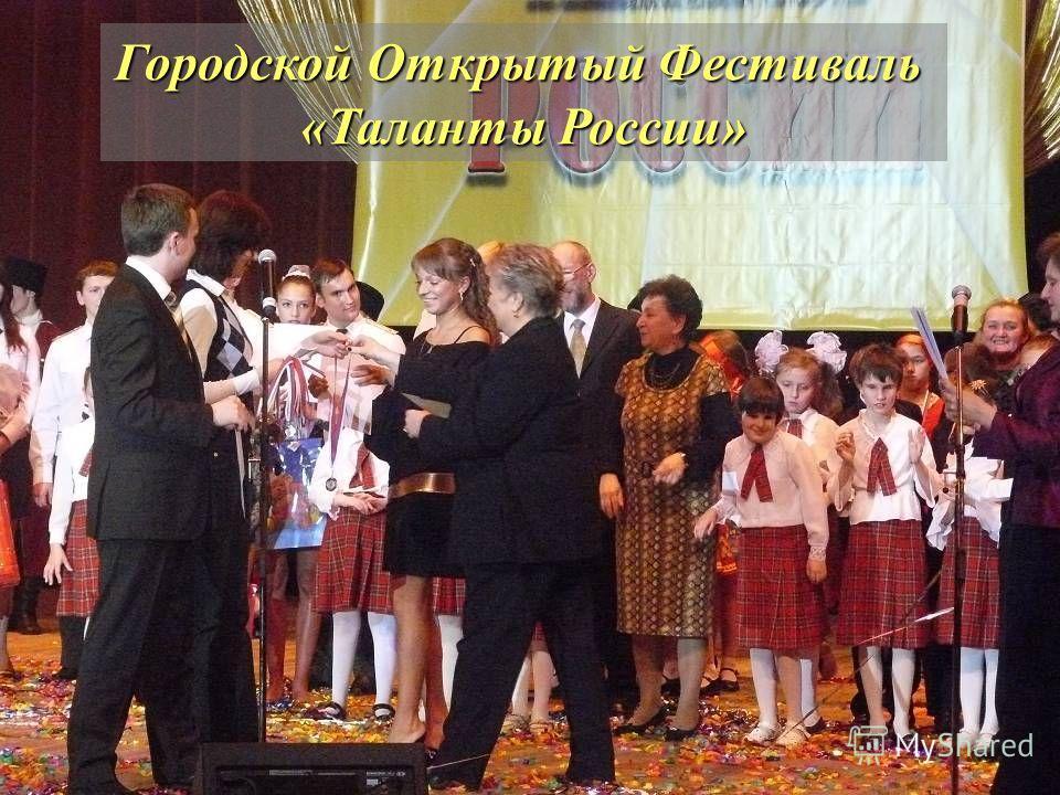 Городской Открытый Фестиваль «Таланты России»