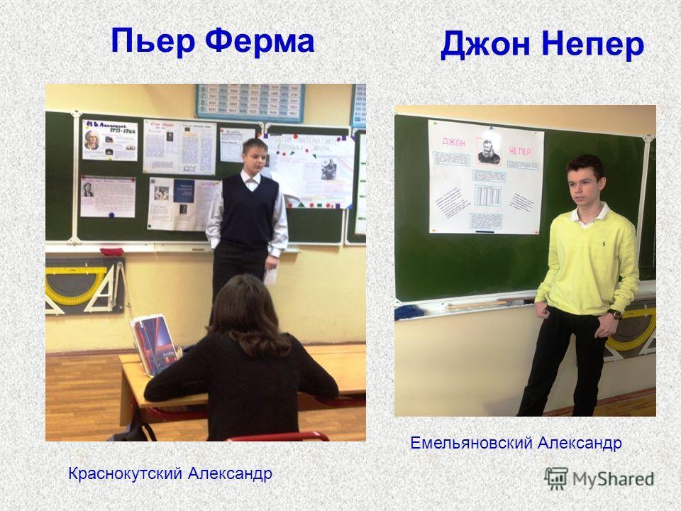 Джон Непер Емельяновский Александр Пьер Ферма Краснокутский Александр