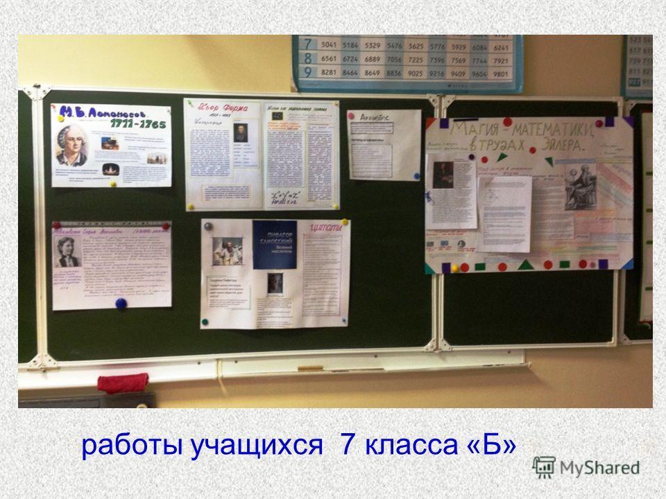 работы учащихся 7 класса «Б»