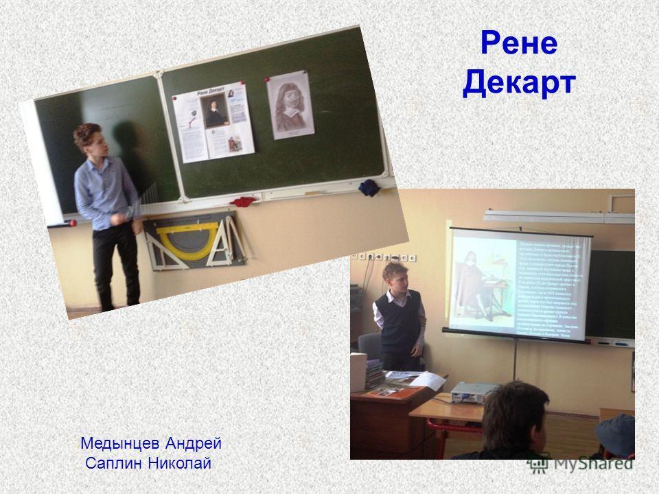 Рене Декарт Медынцев Андрей Саплин Николай