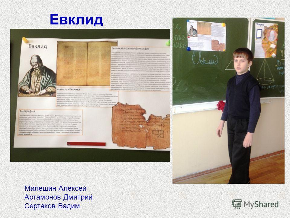 Евклид Милешин Алексей Артамонов Дмитрий Сертаков Вадим