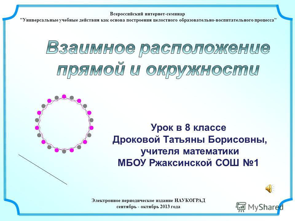 Урок в 8 классе Дроковой Татьяны Борисовны, учителя математики МБОУ Ржаксинской СОШ 1 Всероссийский интернет-семинар