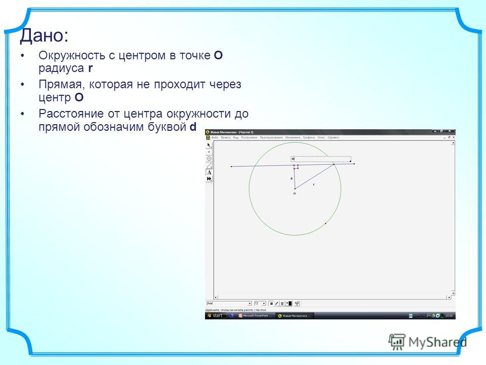 Дано: Окружность с центром в точке О радиуса r Прямая, которая не проходит через центр О Расстояние от центра окружности до прямой обозначим буквой d