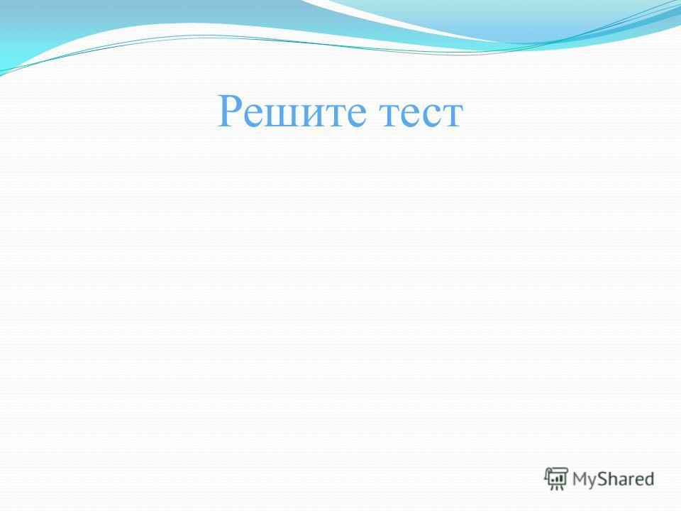 -параллелограмм -трапеция -ромб