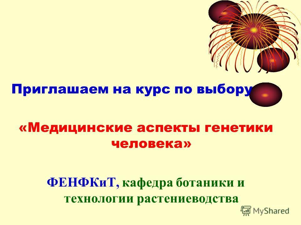 Приглашаем на курс по выбору «Медицинские аспекты генетики человека» ФЕНФКиТ, кафедра ботаники и технологии растениеводства