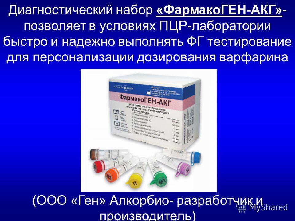 Диагностический набор «ФармакоГЕН-АКГ»- позволяет в условиях ПЦР-лаборатории быстро и надежно выполнять ФГ тестирование для персонализации дозирования варфарина (ООО «Ген» Алкорбио- разработчик и производитель)
