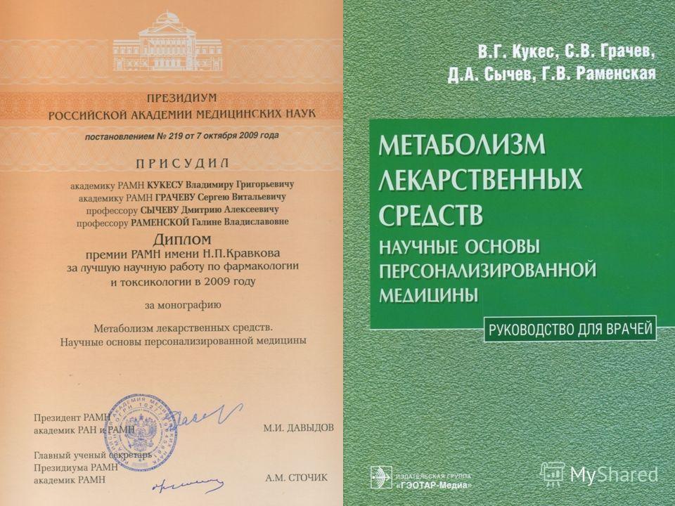 Получена Премия РАМН им. Н.П. Кравкова за лучшую работу по фармакологии и токсикологии за 2009 за монографию «Метаболизм лекарственных средств: научная основа персонализированной медицины»