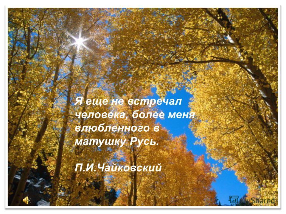 П.И. ЧАЙКОВСКИЙ 25