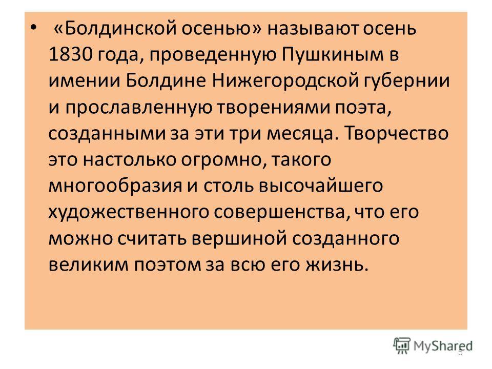 А.С. Пушкин 4