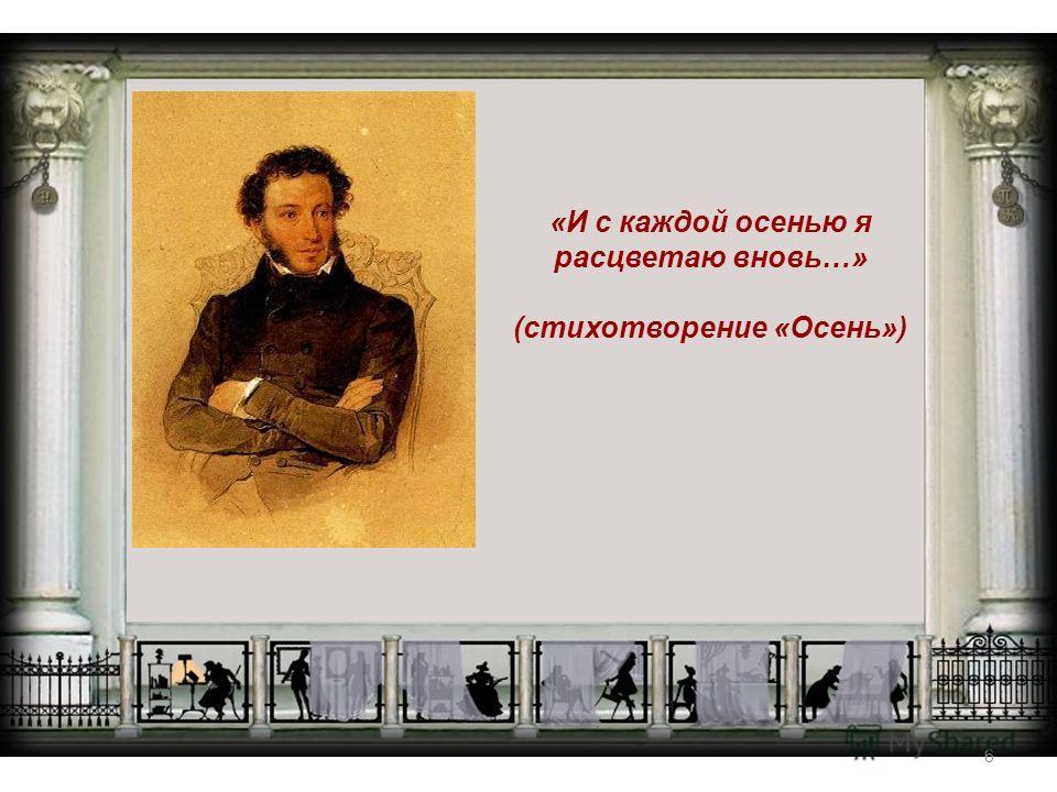 «Болдинской осенью» называют осень 1830 года, проведенную Пушкиным в имении Болдине Нижегородской губернии и прославленную творениями поэта, созданными за эти три месяца. Творчество это настолько огромно, такого многообразия и столь высочайшего худож